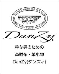 粋な男のための革財布、革小物 DanZy(ダンズィ)