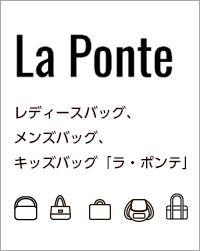 レディースバッグ、メンズバッグ、キッズバッグ「ラ・ポンテ」